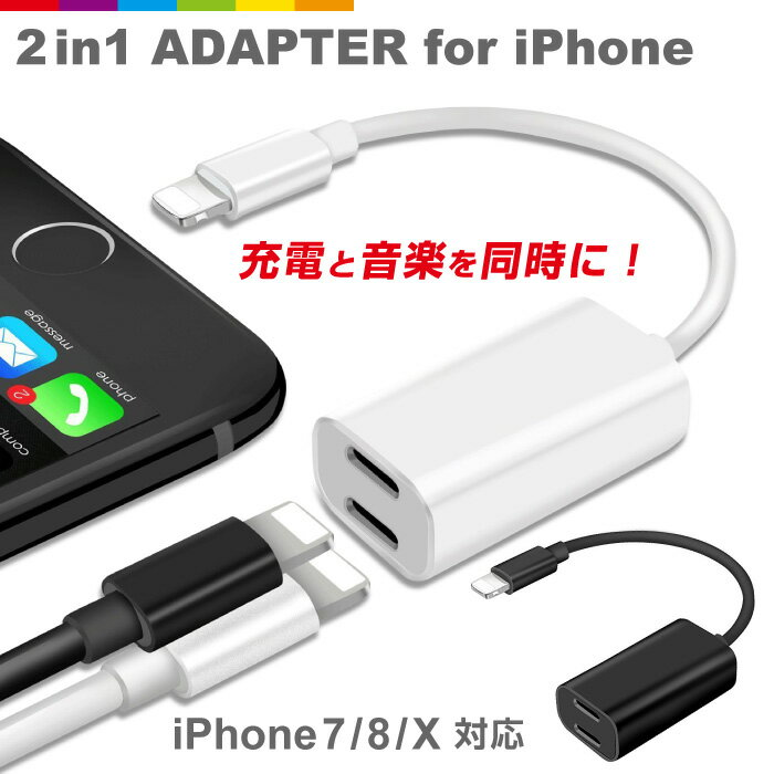 iPhone8 iPhone7 イヤホン 充電しながら 2ポート付き 変換アダプタ アイフォン8 iPhone7Plus 8Plus iPhoneX 充電ケーブル イヤホンジャック ヘッドホン 通話 マイク リモコン