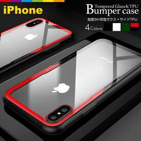 iPhone XR ケース iPhone8 iPhone11 Pro ケース iPhone7 plus iPhoneXR iPhone11 Pro Max ケース iPhoneXS Max スマホケース 背面強化ガラス TPUケース クリア 透明 透明カバー 耐衝撃ケース iPhone X 7Plus 8Plus ケース iPhone8ケース iPhone X 透明 クリアカバー