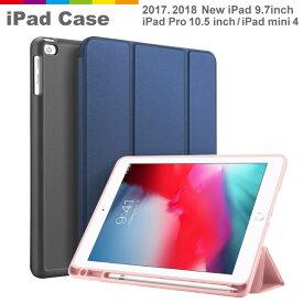 iPadケース 2017モデル 2018モデル 第5世代 第6世代 9.7インチ ipad air iPad mini4 iPad Pro 10.5インチ カバー 手帳型 オートスリープ スタンド スリープ切り替え アイパッドケース iPadケース