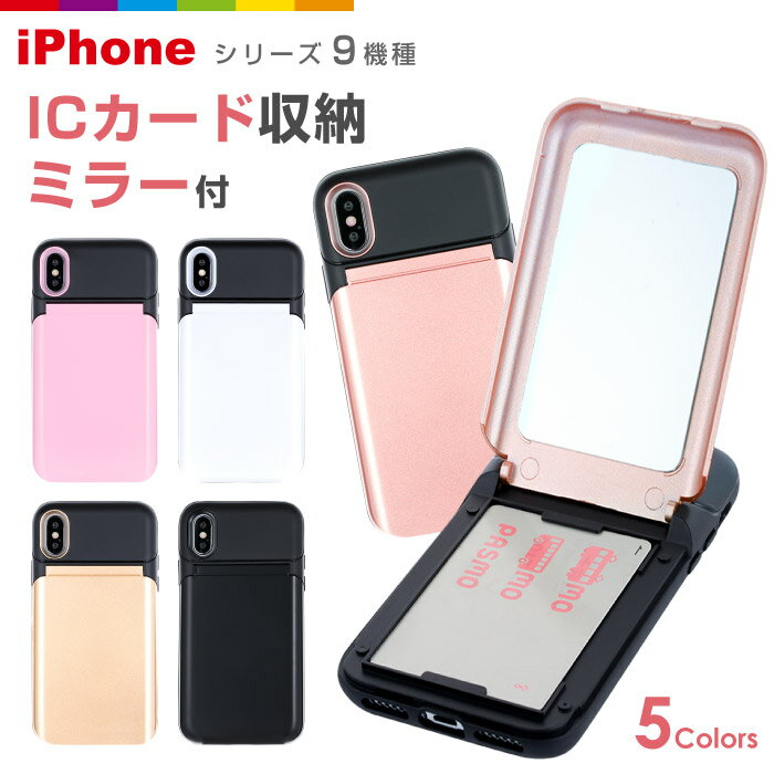 iPhoneXケース iPhone8ケース 鏡付き ICカード iphone7ケース iPhone6ケース iphone8 iPhone7 iPhone6s iPhone6 iPhoneケース スマホケース iphone7ケース カード収納 背面収納 iphone6 ケース かわいい 鏡 ミラー付き Suica スタンド
