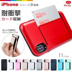 iPhone8ケース iPhone XR iPhoneXS iPhoneXケース クリップ式 ICカード iphone7ケース iPhone6ケース iphone8 iPhone7 iPhone6s iPhone6 iPhoneケース スマホケース iphone7ケース カード収納 背面収納 iphone6 ケース かわいい Suica