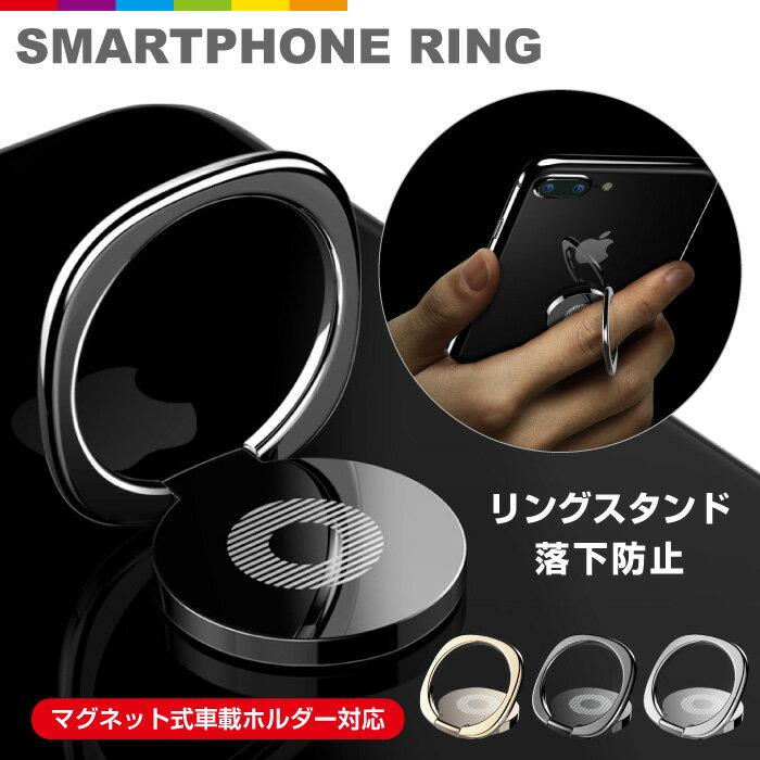 リングスタンド ホルダー スタンド 落下防止 カバーリング 指輪 スマホリング iphone Android ipad 360°回転 車載スタンド対応 baseus
