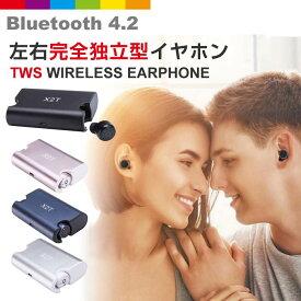 【X2T】TWS Bluetooth イヤホン ワイヤレスイヤホン バッテリーボックス付き カナル型 スポーツイヤホン イヤホンマイク ハンズフリー Bluetooth ヘッドセットワイヤレス イヤホン ランニング 両耳 充電収納ケース付き