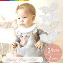 スタイ ベビー 赤ちゃん よだれかけ レース バースデー 結婚式 ドレス 出産祝い ギフト 記念日 ビブ つけ襟