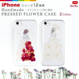 iPhone XR iPhone8 ケース iPhone7 ケース 押し花スマホケース ナチュラル ボタニカル 押し花 ケース 花 フラワーケース ドライフラワー スワッグ 大人可愛い 春 お姫様 プリンセス インスタ映え 人気 おしゃれ 海外 ハンドメイド iphone6s iphone7plus iPhone8plus