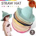 帽子 キッズ ジュニア ストローハット 麦わら帽子 日焼け対策UV対策 子ども 女の子 男の子 とんがり帽子 日よけ ペー…