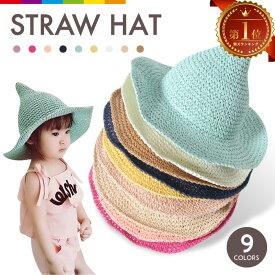帽子 キッズ ジュニア ストローハット 麦わら帽子 日焼け対策UV対策 子ども 女の子 男の子 とんがり帽子 日よけ ペーパー 夏 草編み 海水浴 ナチュラル ワイヤー ピンク イエロー