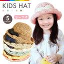 帽子 キッズ 子ども 麦わら帽子 リボン 日よけ ペーパー 春 夏 ペーパー ストロー かわいい 女の子 熱中症 日焼け防止…