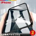 iPhoneXS Max XR iPhone8 ケース iPhone7 ケース 背面ガラス マグネット吸着 メタリック メタル アルミ ハードケース …