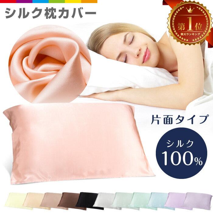 枕カバー シルク100% 美容 保湿 髪 可愛い ブラック コーヒー ゴールド グリーン ローズゴールド ライトパープル シルバー ホワイト ブルー 枕 カバー 蚕糸 シルク 切れ毛 寝具 ピロケース 滑らか 柔らかい 気持ちいい 安眠 洗える 激安