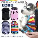 犬 抱っこひも おんぶ紐 2WAY ペット用バッグ 安い 可愛い ペット用品 ペット用リュック ペット 犬 散歩 ドッグ 便利…