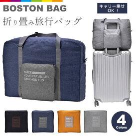 キャリーオンバッグ 折りたたみ 旅行バッグ ボストンバッグ(スーツケース対応) 大容量30リットル 防水 収納バッグ トラベル ビジネス 出張 旅行用品 折り畳み 機内持ち込み 激安