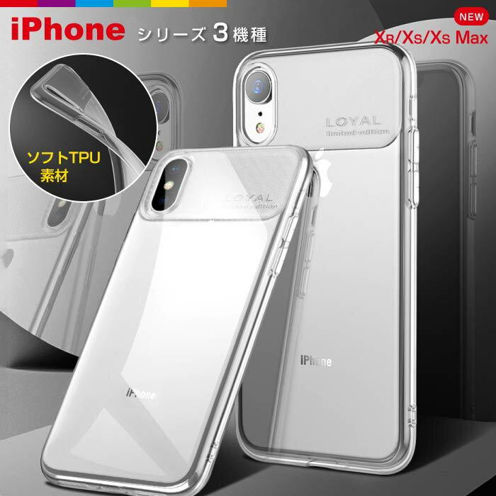 iPhoneXSケース iPhoneXRケース iPhoneXS Max ケース iPhoneXケース iPhone XS X アイフォンXS iPhoneXS iphoneX アイフォンX ケース スマホケース TPU ケース カバー クリアケース アイフォンx ソフトケース アイフォンテン 衝撃 薄型 透明 クリア