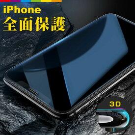 【3D曲面 全面保護】iPhone 11 Pro フィルム iPhone XR iPhone8 iPhone 11 Pro Max iPhoneXS iPhoneXS Max iPhone8Plus iPhone6s iPhone7 Plus ガラスフィルム ブラック 強化ガラス 強化ガラスフィルム 全面ガラスフィルム ラウンドカット 液晶保護フィルム アイフォンxr