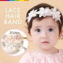 ヘアバンド ベビー 赤ちゃん キッズ ヘアアクセサリー かわいい ターバン カチューシャ フラワー 花 ヘッドドレス 結…
