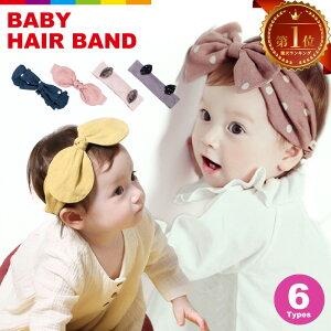 ヘアバンド ベビー 赤ちゃん ヘアアクセ かわいい リボン ドット うさ耳 カチューシャ 出産祝い ギフト 女の子 髪飾り ヘッドリボン ヘアリボン 可愛い 水玉 無地 ビックリボン やわらか