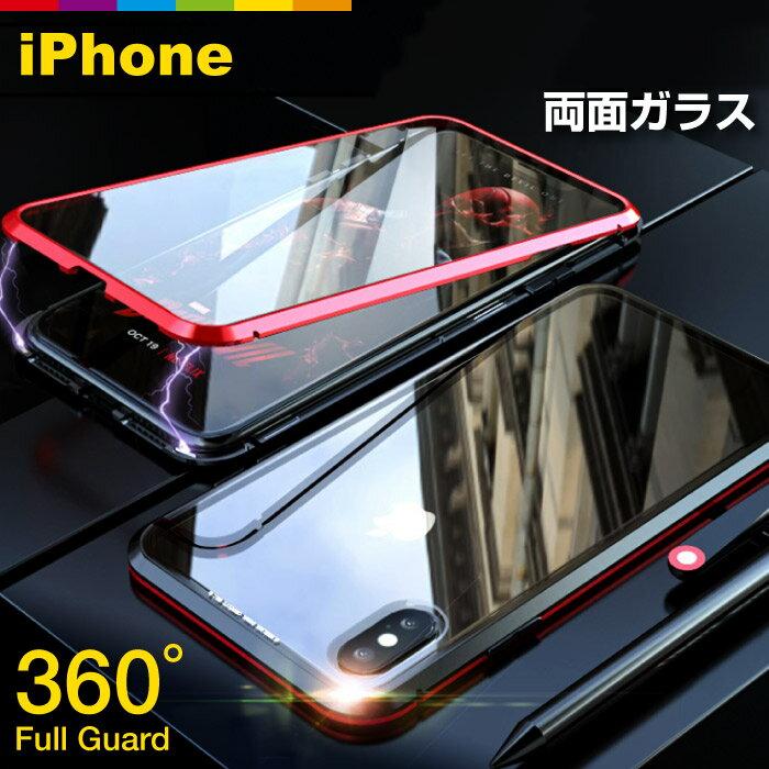 iPhoneXS Max XR iPhone8 ケース iPhone7 ケース 両面ガラス マグネット吸着 メタリック メタル アルミ ハードケース ガラススクリーン iPhone6 iPhone6s iPhone8 iPhone7 iPhone7Plus iPhone8Plus 9H 耐衝撃 軽量 薄い iPhoneケース アイフォンカバー おしゃれ メンズ