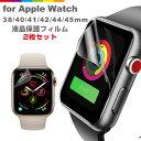 【お得な2枚セット】アップルウォッチ フィルム apple watch series4 薄い 高透明 指紋がつきにくい 貼り直し可 40mm …