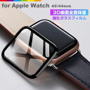 Apple Watch Series4 アップルウォッチ フィルム 3D 全面保護 ラウンドエッジ 薄い 高透明 指紋がつきにくい 40mm 44mm 画面保護 フィルム 強化ガラス 9H 3D曲面処
