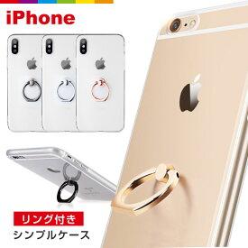 iPhone8 ケース iPhone XR リング付き ソフトケース iPhoneXRケース iPhoneXS Max ケース iPhoneX iPhone6s iPhone6 スマホケース TPU 落下防止 クリアケース アイフォンテン 透明 クリア リングスタンド スタンド