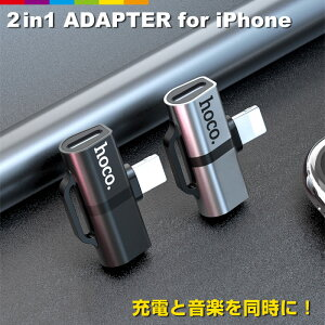 iPhone8iPhone7iPhoneXRiPhoneXSMaxイヤホン充電2in1変換アダプタアイフォン7プラスヘッドホン変換アダプターiPhone8PlusiPhone7Plus充電口付きiOS11対応おしゃれ可愛い海外メタリックかっこいい激安