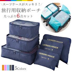 旅行用 収納ポーチ 6点セット グレー トラベルポーチ 便利グッズ バッグ メッシュポーチ ケース 衣類収納 小物収納 旅行