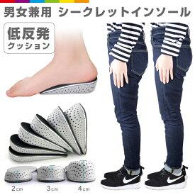 靴 クッション インソール 立ち仕事 衝撃吸収 シークレットインソール 高さ4cm/3cm/2cm レディース メンズ インソール スニーカー かかと 低反発クッション エアキャップ ハーフサイズ 男女兼用 中敷き 身長アップ 脚長 美脚 雑貨