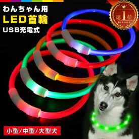 【大型犬/中型犬/小型犬向け】【35cm/50cm/70cm】犬 首輪 光る 犬用 猫用 LEDライト USB充電式 光る首輪 カラー 可愛い ペット用品 ドッグ用品