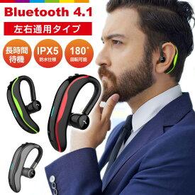 bluetooth ワイヤレスイヤホン 耳掛けイヤホン 左右通用 Bluetooth4.1 IPX5防水 片耳 スポーツ ビジネス イヤフォン ワイヤレス ブルートゥースイヤホン 高音質 両耳併用 iPhone/Android対応