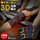【2枚セット】ニーリフレクター 膝サポーター 薄型 ひざ 運動用 3D 立体編み スポーツ用品 健康用品 関節 膝の痛み 高…