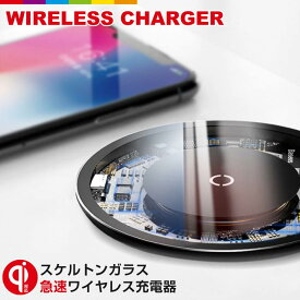 iPhone8 ワイヤレス充電器 iPhoneXR iPhoneXS iPhoneXS Max iPhone8Plus Qi 透明 ガラス 硝子 コンパクト スマホ アンドロイド Galaxy S8 Nexus Android Note8 Kyocera Nokia LG Panasonic 置くだけ充電器 ワイヤレスチャージャー