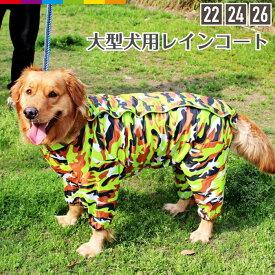 【大型犬向け】レインコート 22号 24号 26号大きサイズ 犬服 ペット服 ラブラドール カッパ リード穴あり 尻尾穴 雨の日のお散歩に最適 着せやすい マジックテープ メッシュ 取り外し可能 フード付き