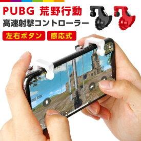 PUBG 荒野行動コントローラー 射撃ボタン 荒野行動 高速射撃ボタン トリガー式 スマートフォン ゲーム ハンドル コントローラー アイフォン ゲーム 荒野行動用 区間度 ほぼ 全機種対応 ゲームパッド トリガーボタン 左右2個 ドン勝