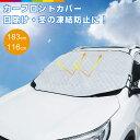 フロントサンシェード 車サンシェード 車保護 車用 フロントカバー カーサンシェード カーフロントカバー カー用品 凍…