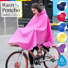 レインポンチョ 自転車 レインコート レインウエア カッパ 雨具 男女兼用 フリーサイズ ツバ付き 通勤 通学 レディース メンズ 男性用 女性用