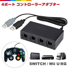 ゲームキューブコントローラー接続タップ Nintendo Switch 対応 4ポート 接続タップ ニンテンドー スイッチ WiiU GAMECUBEコントローラー用 アダプター 4台接続 最大8人で遊べる 振動機能搭載