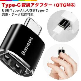 Type-C OTG 変換 アダプター タイプC 新しいMacBook mac 変換コネクター 変換プラグ スマホ タブレット USBメモリー ケーブル ホスト マウス接続 キーボード ゲームコントローラー