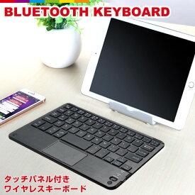 bluetooth ワイヤレス キーボード タッチパッド 59キー 薄型 軽量 Bluetooth マルチOS対応 iPhone iOS Android Windows ミニ ビジネス 汎用 iPhone/Android対応 スマホ タブレット iPad