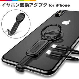 iPhone8 iPhone7 iPhoneXR iPhoneXS Max イヤホン 充電 2in1 変換アダプタ スマホリング リングスタンド リングホルダー 落下防止 8pin 車載ホルダー対応 アイフォン7 プラス ヘッドホン変換アダプター iPhone8Plus iPhone 7 Plus おしゃれ 海外 かっこいい