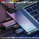 USBハブ 7in1 Type C HDMI出力 4K Type-Cハブ 7ポート USB3.0 USB HUB PD 急速充電 マルチ 充電器 ハブ コンパクトマ…
