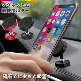 iPhoneXR iPhone8 車載ホルダー iPhone スマホ スマートフォン マグネット式 車載スタンド スマホスタンド マグネットスマホホルダー iPhone7 iPhone7 Plus iPhone6s iPhone6s Plus 7インチ大型 スマホ対応