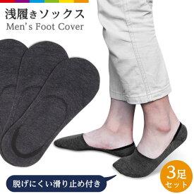 【3足セット】メンズ 靴下 浅履き ソックス フットカバー くるぶしソックス インナーソックス 綿 脱げない 夏 夏用 薄手 見えない