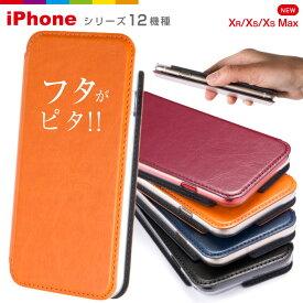 iPhone8 ケース iPhone XR ケース 手帳型 ベルトなし スマホケース iPhone7 iPhone6 iPhone6s マグネット ケース iPhoneケース 無地 シンプル レザー カード収納 ストラップ付き スタンド アイフォンカバー アイフォンケース ベルトレス 可愛い