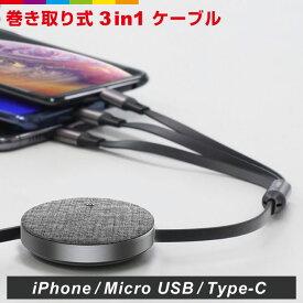iPhone Micro USB Type-C 3in1 充電ケーブル 巻き取り式 スマホ タブレットiPhoneXR iPhoneXS iPhone8/8Plus iPhoneケーブル ニンテンドー スイッチ デジカメ パソコン ノート pc IQOS アイコス AQUOS Galaxy Xperia HUAWEI 急速充電 充電器 コード