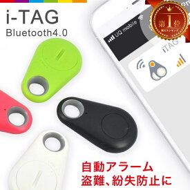 iTAG アイタグ 紛失防止 盗難防止 キーファインダー Bluetooth4.0対応 キーホルダー 置き忘れ防止 リモコン シャッター GPS 迷子防止 ワイヤレス 探し物発見機