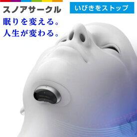 スノアサークル snore circle Snore Circle 【正規品】いびき いびき対策 眠り 睡眠障害 無呼吸 疲れ スリープ アプリ 睡眠管理 特許技術