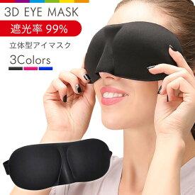アイマスク 3D 立体 安眠 旅行 睡眠 睡眠グッズ 男女兼用 遮光 軽量 シルクのような質感 立体型 マジックテープ