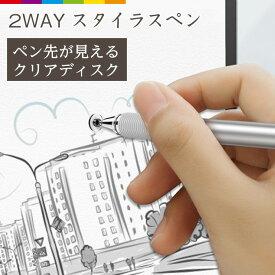 スタイラスペン iPad タッチペン ボールペン 極細 ペン先が見える 静電式 円盤型 クリアディスク 2WAY iphone ipad ipadmini iPhoneXR iPhone8 iPhoneXS Max Android タブレット