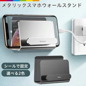 スマホホルダー スマホスタンド 壁 シール メタリック メタル iPhoneXR iPhoneXS iPhone8 iPhoneX 収納 壁面収納 スマホ スタンド iPhone6 iPhone6s Plus iPhone5 5S iPhone7 Galaxy 各種スマホ対応