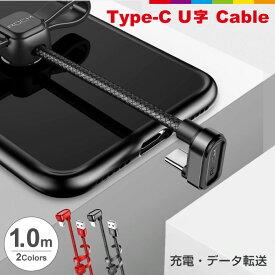 【1m】U字型 USB Type-Cケーブル Type-C USB ゲーム ゲーマー 180度 充電器 高速充電 データ転送 Xperia X compact Nexus 6P Nexus 5X Galaxy HUAWEI MacBook 等対応 USB Type Cケーブル 充電ケーブル コード 断線しにくい ナイロン メッシュ 頑丈